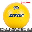 스타축구공 폼축구볼 5호 안전축구공 폼볼 아동용축구
