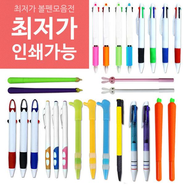 최저가볼펜 볼펜인쇄 판촉볼펜 2색펜 4색펜 3색펜