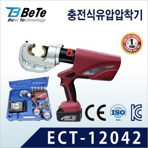 베테 ECT-12042 충전식유압압착기 보증1년 배터리2개
