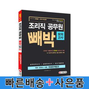 2019 조리직 공무원 빼박 모의고사(국어  한국사  사회  위생관계법규)