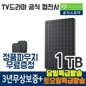 Seagate 외장하드 Expansion 1TB 블랙 탱크파우치