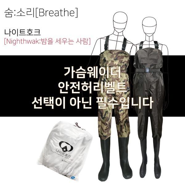 숨소리 나이트호크/가슴장화 낚시 웨이더 해루질 장비