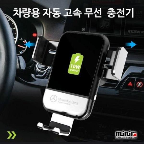 벤츠 AMG 로고 차량용 자동 고속 무선 충전기 MFMA-01