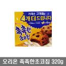 오리온 촉촉한 초코칩 320g(12개+ 4개)