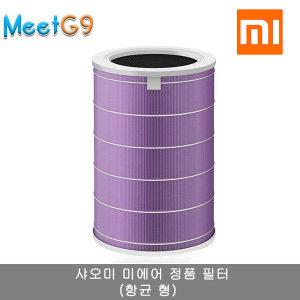 샤오미 미에어 정품 필터(항균 형)/무료배송
