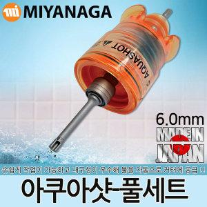 아쿠아샷-풀세트 6.0mm / 미야나가 습식타일용 비트