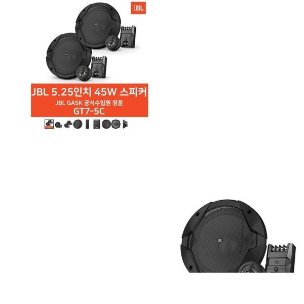 JBL  GT7-5C 5.25인치 2웨이 멀티 스피커 셋트