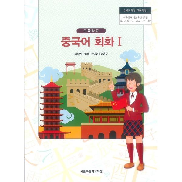(교과서) 2015개정/고등학교 중국어회화 1 /교과서 새책수준