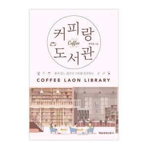 커피랑 도서관 -품격 있는 공간의 가치를 창조하는(사은품) 매일경제신문사