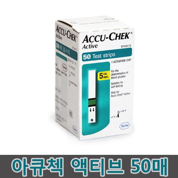아큐첵 액티브 혈당시험지(50매)/당뇨/혈당지