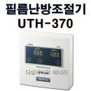 UTH-370 센서포함 필름 온도조절기 타업체AS가능