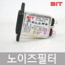 노이즈필터 BIT 노이즈제거 BIT ID-0642-S 국산제품