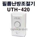UTH-420 무센서타입 필름 온도조절기 타업체AS가능