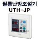 UTH-JP 센서포함 필름 온도조절기 타업체AS가능-6kw