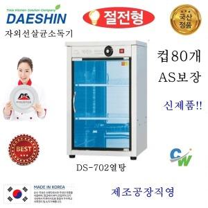 DS-702(열탕)컵소독기 컵살균기 건조기 소독기 절전형