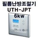 UTH-JPT 센서포함 필름조절기 타업체AS가능-6kw
