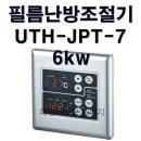 UTH-JPT-7 센서포함 필름조절기 타업체AS가능-6kw