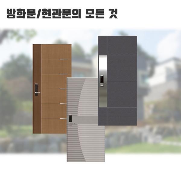 방화문/현관문/철문/아파트 현관문