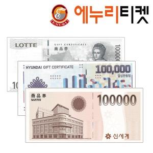 신세계상품권/롯데상품권/현대/백화점/이마트/10만원
