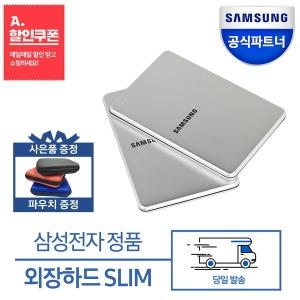 :파우치증정: SM 삼성 외장하드 SLIM 1TB
