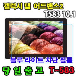 갤럭시탭 어드밴스2 SM-T583 블루라이트 강화유리필름
