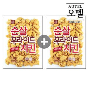 오뗄 순살 후라이드 치킨 1kg+1kg /냉동식품/