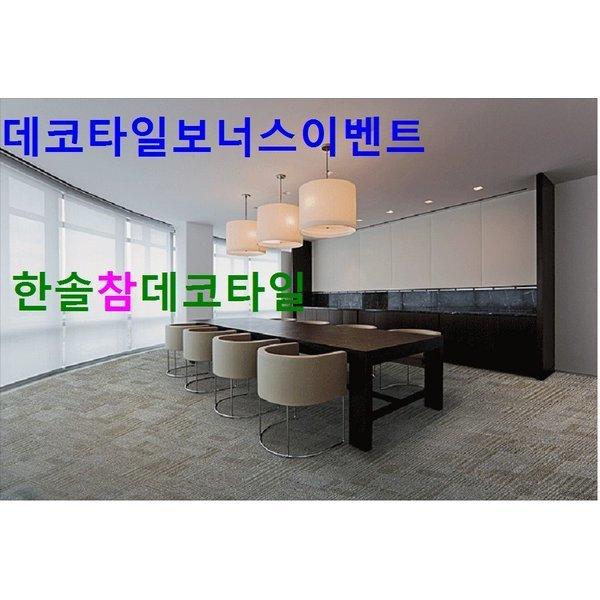 한솔참데코타일/데코타일본드/굽도리/강화마루/접착제