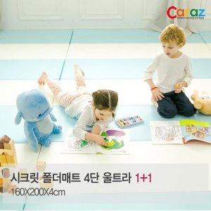 카라즈  시크릿 폴더매트 4단 울트라 1+1 (160x200x4cm)