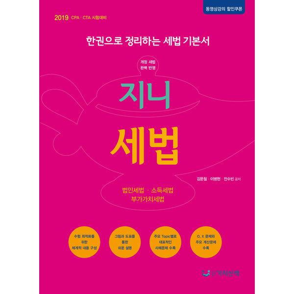 지니세법 (2019)  가치산책   김문철  이병현  전수빈