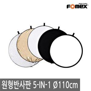 포멕스 5in1-110 원형반사판세트 실버/블랙/화이트/골