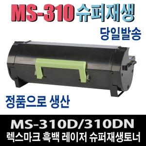 렉스마크  MS310DN 재생 토너 50F3H0E 5천매