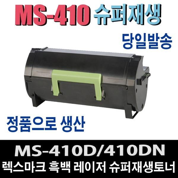 렉스마크  MS410 재생토너 MS410D MS410DN MS-410