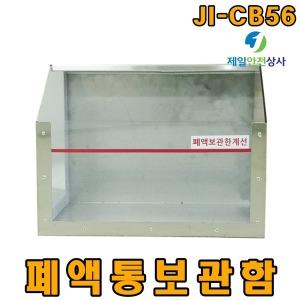 폐액통보관함 JI-CB56 폐수통보관