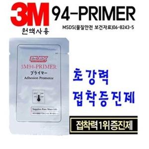 국산3M원료사용/프라이머/강력접착증진제/A급프라이머