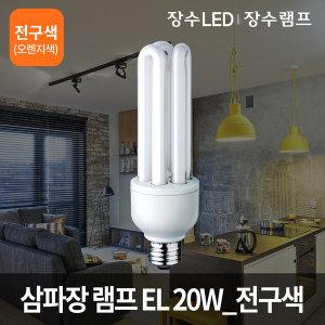 삼파장램프 EL 20W 전구색 EL램프 삼파장전구 형광등