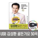 노래USB 김성환 골든가요 50곡-묻지마세요 인생 등 차량노래USB USB음반 효도라디오 음원 MP3 PC 앰프