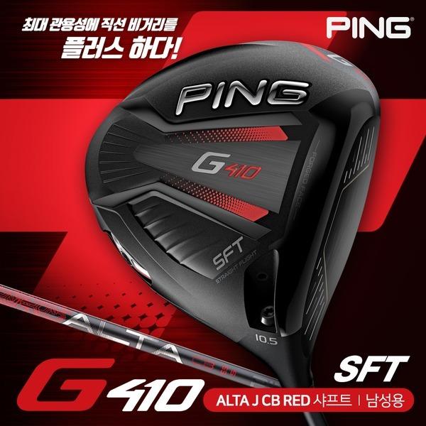 핑 G410 SFT 드라이버 (슬라이스방지)