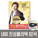 노래USB 진성 콜라텍 종합편 82곡-지루박 도롯도 등 차량노래USB USB음반 효도라디오 음원 MP3 PC 앰프