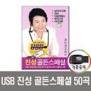 노래USB 진성 골든스페셜 50곡-희야 안동역에서 둥지 차량노래USB USB음반 효도라디오 음원 MP3 PC 앰프