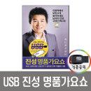 노래USB 진성 명품 가요쇼 50곡-안동역에서 보릿고개 차량노래USB USB음반 효도라디오 음원 MP3 PC 앰프
