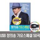 노래USB 정의송 가요스페셜 50곡-인기가요 트로트 등 차량노래USB USB음반 효도라디오 음원 MP3 PC 앰프