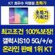 갤럭시 / KT온라인1위/갤럭시S10 5G/+/X/E/즉시발송/최다혜택