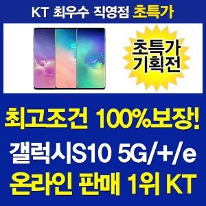 KT공식직영1위/갤럭시S10 5G/EVENT갤럭시버즈증정