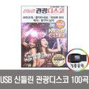 노래USB 신들린 관광디스코 100곡-관광용 메들리 차량노래USB USB음반 효도라디오 음원 MP3 PC 앰프