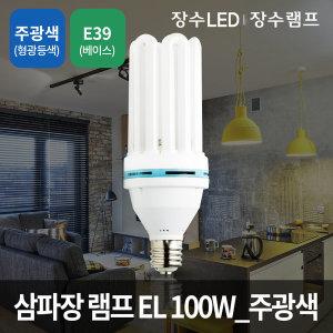 삼파장램프 EL 100W 주광색(E39) EL램프 삼파장전구