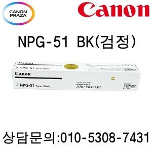 NPG-51 IR2520/2525/2530 정품 토너