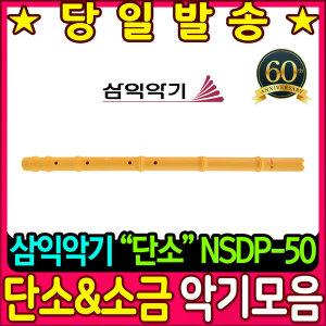삼익악기 단소 NSDP-50