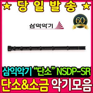 삼익악기 단소 NSDP-SR