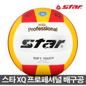 스타 배구공 XQ프로페셔널 5호배구공 배구협회공인구