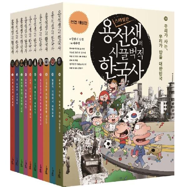 용선생의 시끌벅적 한국사 1~10 스페셜판 세트(전10권) : 용선생
